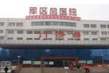 【乌鲁木齐市总医院体检中心】体检项目预约/报告