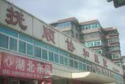 抚顺市协和医院体检中心