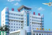 保定市徐水县人民医院体检中心