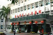 湛江市第二人民医院体检中心