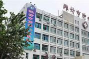 潍坊市肿瘤医院体检中心