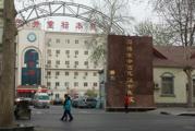 淄博市中西医结合医院体检中心
