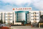 复旦大学附属中山医院青浦分院体检中心