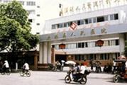 遂溪县中医医院