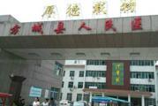 方城县人民医院体检中心