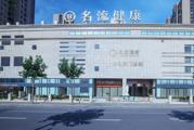 上海市名流健康�w�z中心