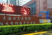 上海市�|方�t院南院